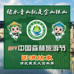 2019中国森林旅游节